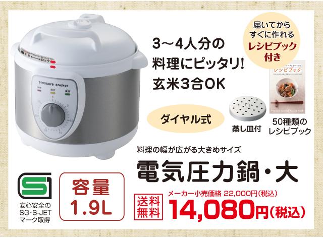 電気圧力鍋大