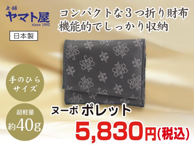 【販売終了】ヌーボシリーズ ポレット ヤマト屋【8500円以上購入で送料無料】