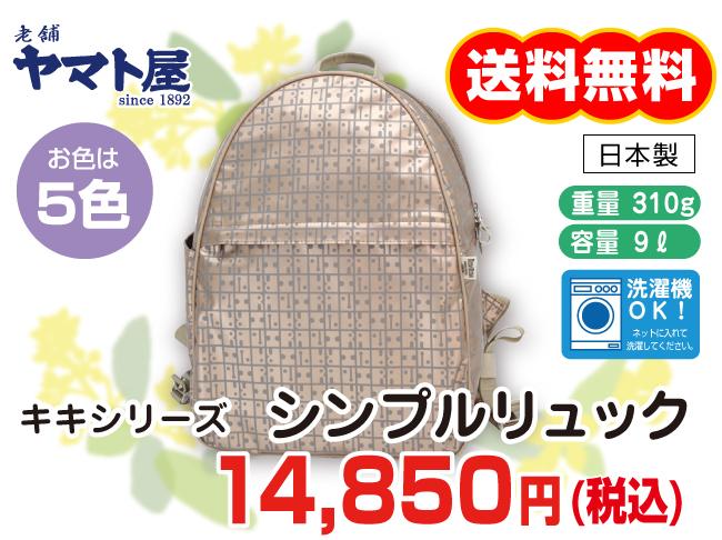 キキシリーズ シンプルリュック ヤマト屋【送料無料&おまけプレゼント】