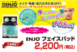 ENJO フェイスパッド【8500円以上購入で送料無料&おまけプレゼント】