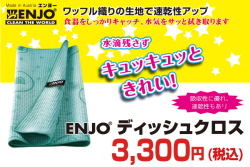 ENJO ディッシュクロス【8500円以上購入で送料無料】