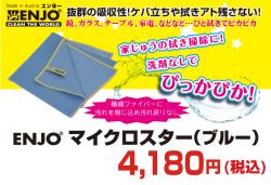 ENJO マイクロスター(ブルー)【8200円以上購入で送料無料&おまけプレゼント】