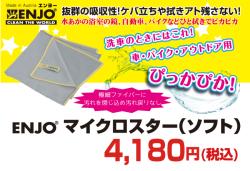 ENJO マイクロスター(ソフト)【8200円以上購入で送料無料&おまけプレゼント】