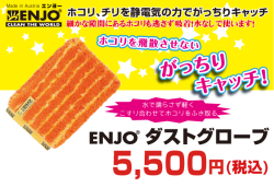 ENJO ダストグローブ【8200円以上購入で送料無料&おまけプレゼント】