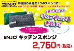 ENJO キッチンスポンジ【8500円以上購入で送料無料】