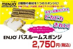 ENJO バスルームスポンジ【8500円以上購入で送料無料】
