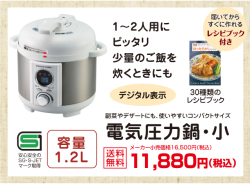 電気圧力鍋・小【送料無料&おまけプレゼント】