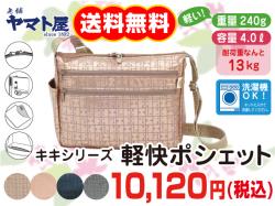 キキシリーズ 軽快ポシェット ヤマト屋【送料無料】