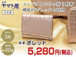 【販売終了】キキシリーズ ポレット ヤマト屋【8500円以上購入で送料無料】