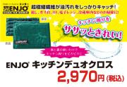ENJO キッチンデュオクロス【8200円以上購入で送料無料&おまけプレゼント】
