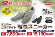 軽快スニーカー【8500円以上購入で送料無料】