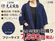 婦人用 光延織物 久留米織 羽織り【8500円以上購入で送料無料】