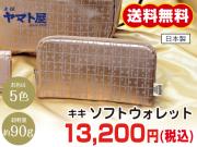キキシリーズ ソフトウォレット ヤマト屋【送料無料】
