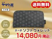 ヌーボシリーズ ソフトウォレット ヤマト屋【送料無料】