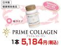 プライムコラーゲン【8500円以上購入で送料無料】