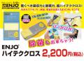 ENJO ハイテククロス【8200円以上購入で送料無料&おまけプレゼント】