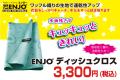 ENJO ディッシュクロス【8200円以上購入で送料無料&おまけプレゼント】
