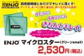 ENJO マイクロスター(グリーンsmall)【8200円以上購入で送料無料&おまけプレゼント】