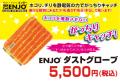 ENJO ダストグローブ【8500円以上購入で送料無料&おまけプレゼント】