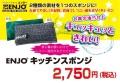 ENJO キッチンスポンジ【8500円以上購入で送料無料&おまけプレゼント】