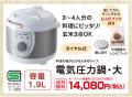 電気圧力鍋・大【送料無料】