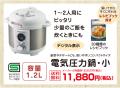 電気圧力鍋・小【送料無料】