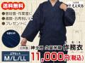 紳士用 光延織物 久留米織 作務衣【送料無料】