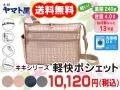 キキシリーズ 軽快ポシェット ヤマト屋【送料無料&おまけプレゼント】