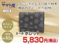 ヌーボシリーズ ポレット ヤマト屋【おまけプレゼント&8200円以上購入で送料無料】