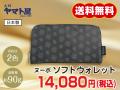 ヌーボシリーズ ソフトウォレット ヤマト屋【送料無料&おまけプレゼント】