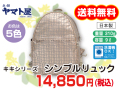 キキシリーズ シンプルリュック ヤマト屋【送料無料】