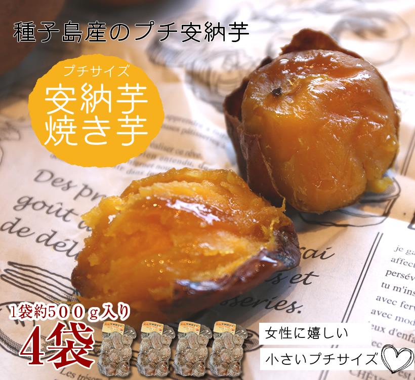 【小さい安納芋】種子島産冷凍焼き芋/約500~600g×4袋(約2kg)【クール便発送】【imo】