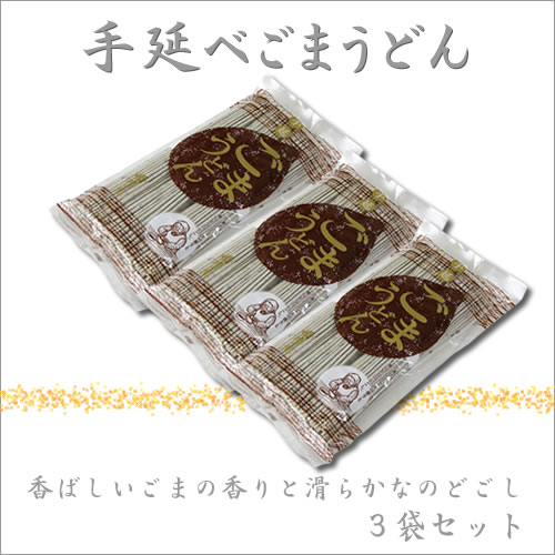 手延ごまうどん【3袋セット】303 3点