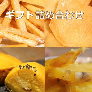 ギフトセット 特別詰め合わせ!芋ケンピ&芋チップ&お芋でカステラ&干し芋【otamesihaha】
