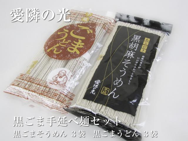 【島原】黒ごま手延めんセット