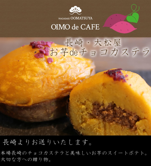 長崎大松屋謹製 お芋deチョコカステラ4個入り/送料無料