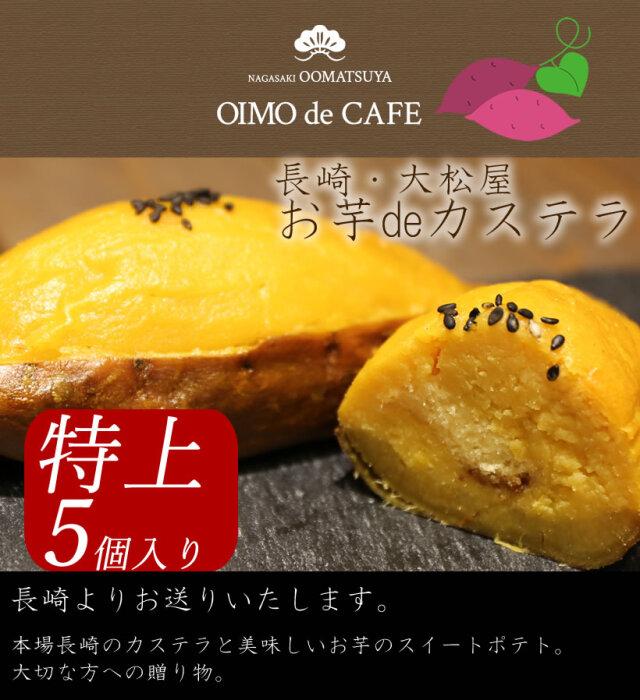 長崎大松屋謹製 特上皮つきお芋deカステラ5個入り/スイートポテト