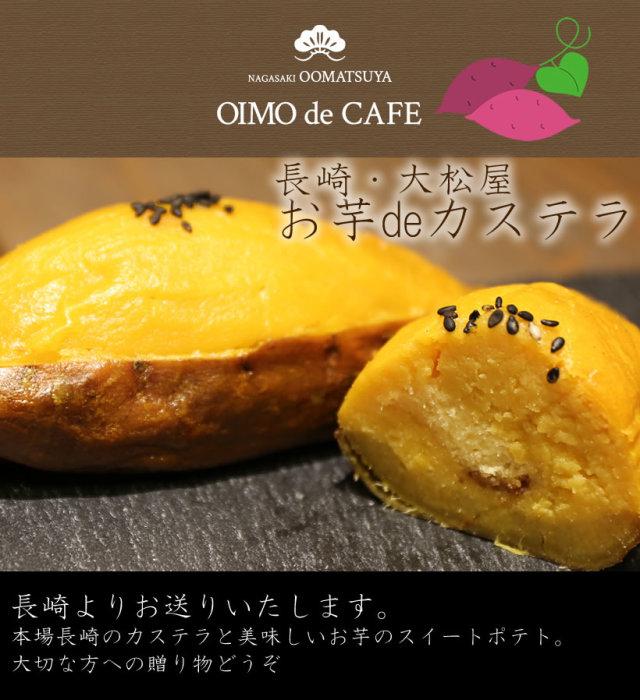 長崎大松屋謹製 お芋deカステラ4個入り/送料無料
