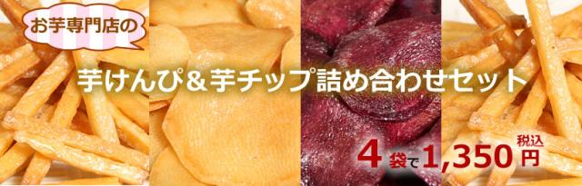 詰め合わせ4袋セット 芋ケンピ&芋チップ&紫芋チップ&塩けんぴ【otamesi4p】