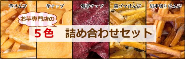詰め合わせ5色セット 芋ケンピ&芋チップ&紫芋チップ&芋そのままけんぴ&黒ゴマけんぴ【otamesi5p】