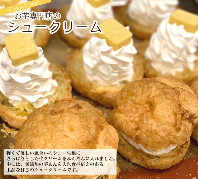 長崎大松屋謹製/やみつき芋餡入りシュークリーム4個セット
