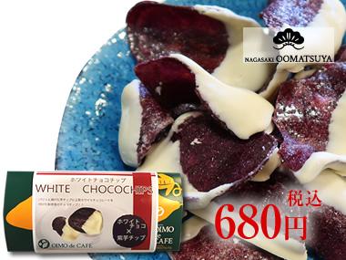 プレミアム ホワイトチョコチップ【w-chocot】