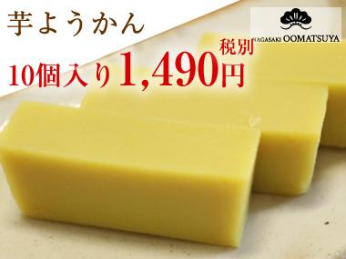 昔ながらの芋ようかん1箱10個入り【imoyoukan】