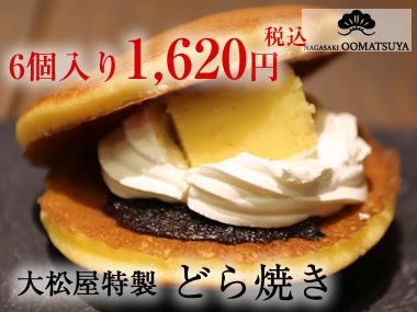 大松屋特製 芋栗どら焼き/6個入り