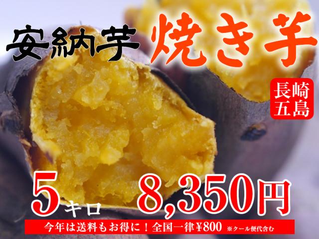 【安納芋】長崎五島産冷凍焼き芋/700g×10袋(約7kg)【クール便発送】【imo】