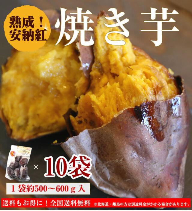 【安納芋】種子島産冷凍焼き芋/種子島産500~600g×10袋(約5kg)【クール便発送】【imo】