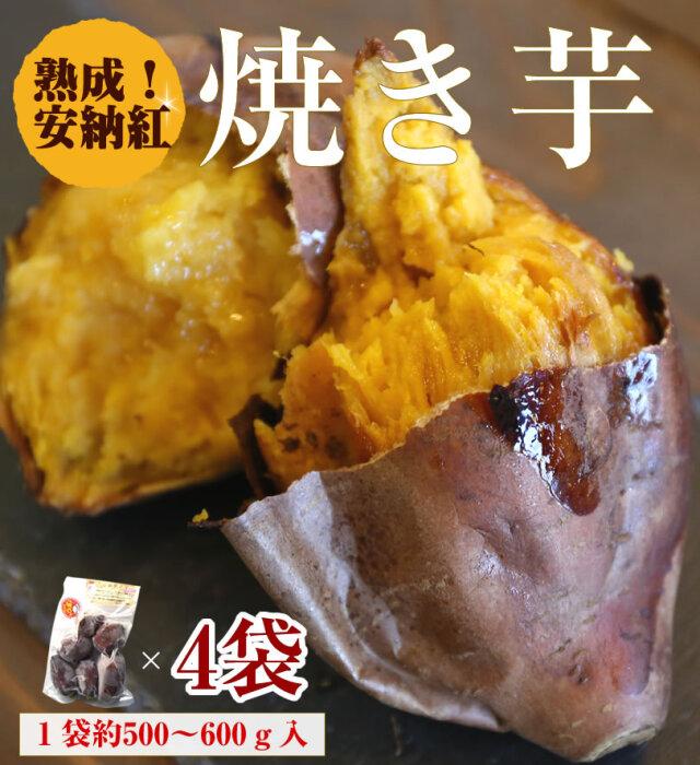 【安納芋紅】種子島産冷凍焼き芋/約500~600g×4袋(約2kg)【クール便発送】【imo】