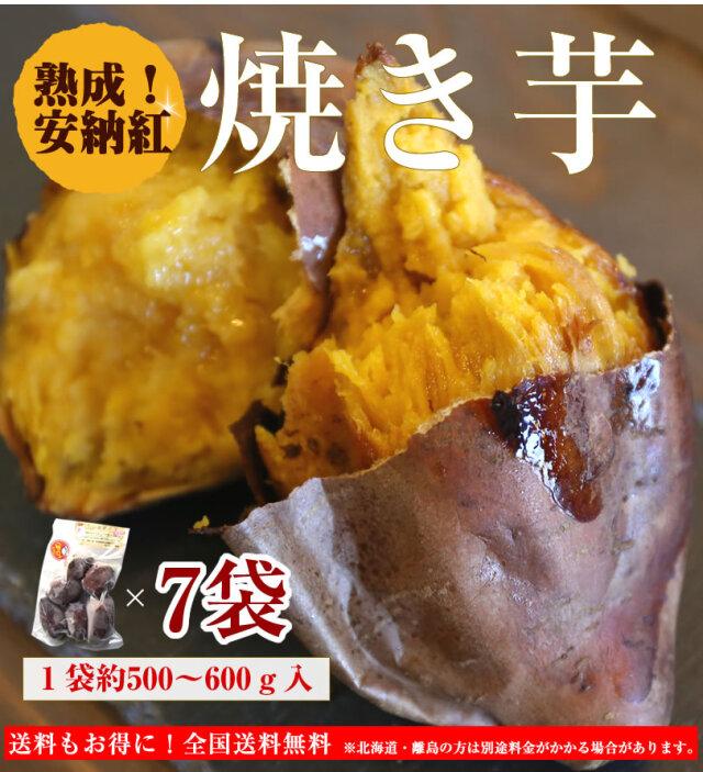 【安納芋紅】種子島産冷凍焼き芋/500~600g×7袋(3.5kg)【クール便発送】【imo】