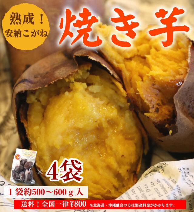 【安納こがね】冷凍焼き芋/種子島産約500~600g×4袋(約2kg)【クール便発送】