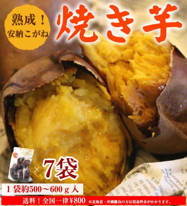 【安納こがね】冷凍焼き芋/種子島産約500~600g×7袋(約3.5kg)【クール便発送】
